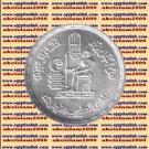 """1980 Egypt Egipto Египет مصر Ägypten Silver Coins """" Egyptian Physician day """" 1 P"""