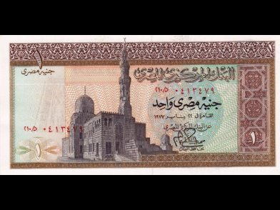 "Egypt Egipto �гипе� �gypten 1 Pound,1977 "" Mohamed Abd El Fatah Ibrahim "" , P 44"