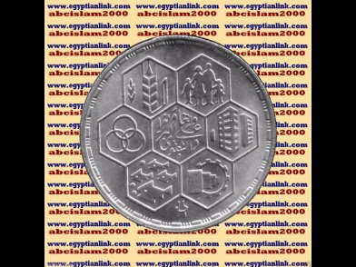 "1984 Egypt Egipto Mısır �гипе� �gypten Silver Coins "" Cooperatives"" ,5 P ,#KM567"