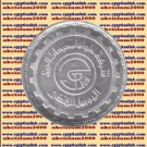 "1987 Egypt Egipto Египет Ägypten Silver Coins "" Helwan Diesel Engine Co "" ,5 P"
