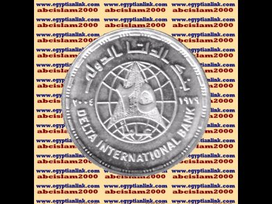 "2004 Egypt Egipto �гипе� �gypten Silver Coins "" Delta international Bank "",5 P"