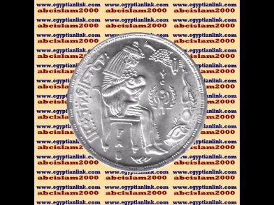"1979 Egypt Egipto �гипе� �gypten Silver Coins ""F.A.O (Nutrition and Health)"",1 P"