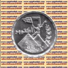 "2003 Egypt Egipto Silver Coin ""T he October War 1973 "" #KM915,1P"