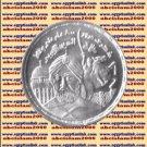"""1994 Egypt Egipto Египет Ägypten Silver Coin """"Saladin (Salah al-Din)"""" KM#763 ,5P"""