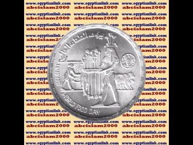 "1981 Egypt Egipto �صر �gypten Silver Coins ""F.A.O(World Food Day)""1 P, #KM523"