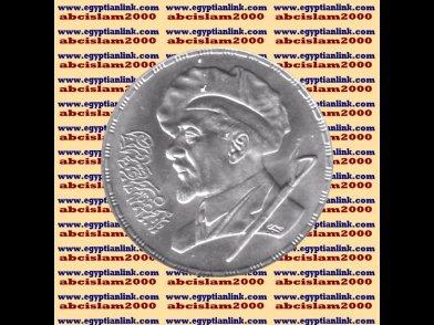 """1984 Egypt Egipto �гипе� �gypten Silver Coins """" Sculptor Mahmoud Mokhtar """",5 P"""