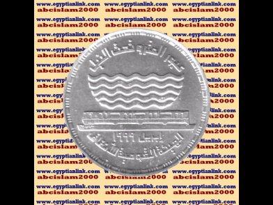 """1999 Egypt Egipto �gypten Silver Coins""""Cairo metro crosses under Nile river"""" 5 P"""