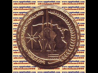 """1981 Egypt Egipto �гипе� �gypten Gold Proof Coins """"Suez Canal Third Opening"""",1 P"""