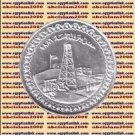 "1986 Egypt Egipto Египет Ägypten Silver Coins ""First oil discovery in Egypt ""5 P"