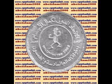 """2002 Egypt Egipto �gypten Silver Coins """" World Body Building Championship """" ,5 P"""