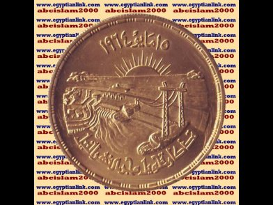 "1964 Egypt Egipto �гипе� �gypten Gold Coin""Diversion of Flow of Nile""10 P,KM#409"