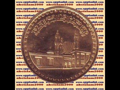 "1982 Egypt Egipto �гипе� �gypten Gold Coins "" Millinery of Al Azhar Mosque"", 1 P"