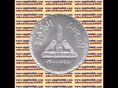 "1999 Egypt Egipto �гипе� �gypten Silver Coin "" Ein Shams University "",#KM865,1 P"