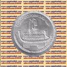 """1981 Egypt Egipto Египет Ägypten Silver Coins """" Suez Canal Nationalization """",1 P"""