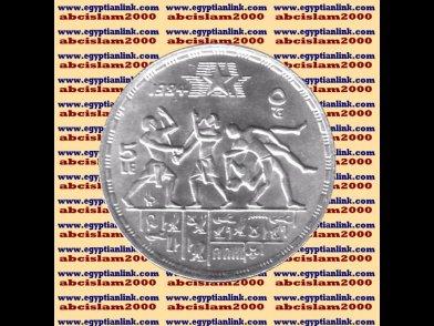 "1984 Egypt Egipto �гипе� �gypten Silver Coins ""Los Angeles Olympics""KM#558  ,5 P"
