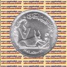 """1987 Egypt Egipto Mısır Египе Ägypten Silver Coins """"Veterinary Day"""", KM#618 ,5 P"""
