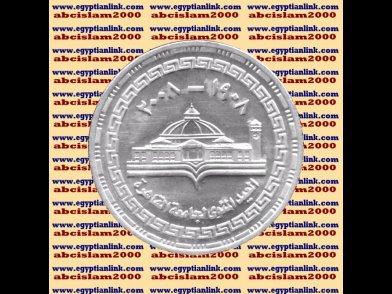 "2008 Egypt Egipto Egitto Mısır �гипе� �gypten Silver Coin ""Cairo University"",5 P"