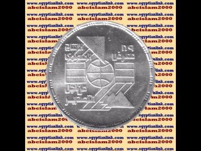 """1989 Egypt Egipto �гипе� �gypten Silver Coins """"Egyptian Export  Exposition """",5 P"""