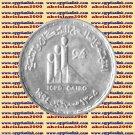 "1994 Egypt مصر Ägypten Silver Coins ""Population & development Conference"""