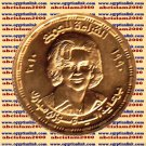 2010 Egypt Egipto Mısır Египет Ägypten Gold Coins First Lady Suzanne Mubarak