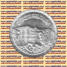 "1986 Egypt Egipto مصر Ägypten Silver coins ""The National Theater "",5 P,KM#608"