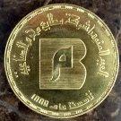 1985 Egypt Egipto Египет Ägypten Gold Coin Moharam Press Company 5 P,KM#564