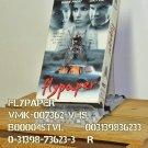 VHS - FLYPAPER