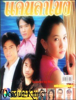 Ken Dong Tonle