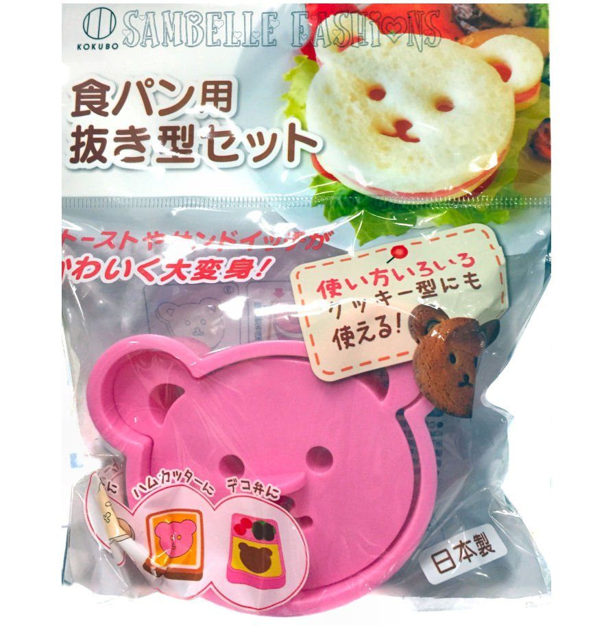 Japanese Kokubo Teddy Bear Sandwich Shaper - Made in Japan