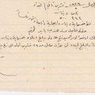 IRAQ Revenue Stamp 1930s King Ghazi 8 fils HANDWRITTEN receipt contract BAGHDAD