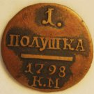 Russian Imperial coin one Polushka 1798, Pavel I, catalogue R1, badge order