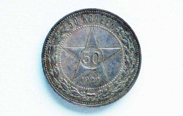 Russian CCCP Coin 50 Kopeck, 1922 star badge medal
