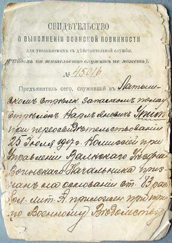 Russian Imperial document of military service of the Latvian Rifle Regiment, 191