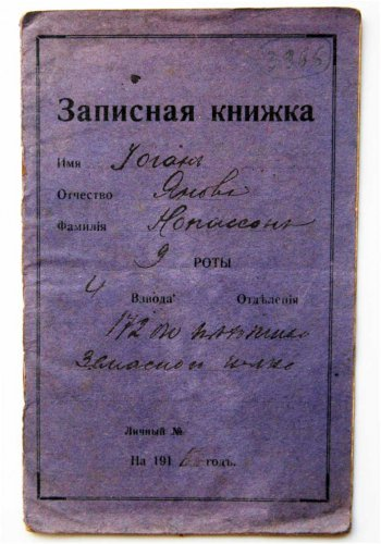 Russian Imperial military passport of the 172nd Lida Infantry Regiment, 1916