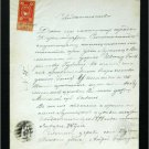 Jewish Certificate ID Document, 1898, Dorogobyg