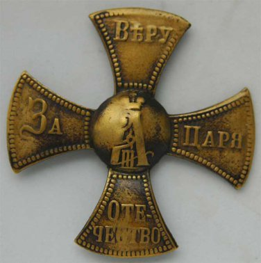 Badge of the State Militia during the reign of Emperor Alexander III, medal