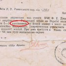 Russian USSR Document KGB OGPY for Arrest People, 1922