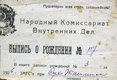 Jewish Holocaust Russian Certificate of Birth, ID, 1926
