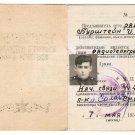 Russian Jewish Military Qualification Certificate, ID, 1959