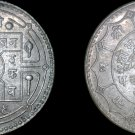 1932 (VS1989) Nepalese 50 Paisa World Silver Coin - Nepal Shah Dynasty Trident