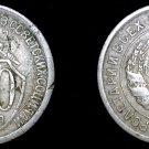 1932 Russian 20 Kopek World Coin - Russia USSR Soviet Union CCCP