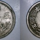 1923 (YR12) Japanese 5 Sen World Coin - Japan
