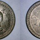 1954 YR43 5 Chiao Formosa World Coin - China Taiwan ROC