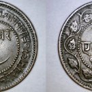 1891 VS1948 Indian Princely States Baroda 1 Paisa World Coin - India