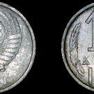 1990 Russian 10 Kopek World Coin - Russia USSR Soviet Union CCCP