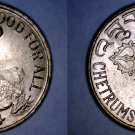 1974 Bhutan 20 Chetrum World Coin