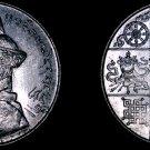 1950-55 Bhutan 1/2 Rupee World Coin