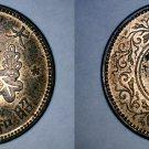 1935 (YR10) Japanese 1 Sen World Coin - Japan