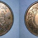 1922 (YR11) Japanese 1 Sen World Coin - Japan