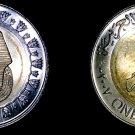 2007 (AH1428) Egyptian 1 Pound World Coin - Egypt King Tutankhaman